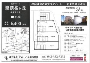 百草収益売りアパート_20160218